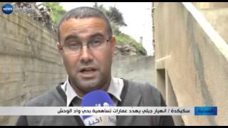 سكيكدة: انهيار جبلي يهدد عمارات تساهمية بحي واد الوحش