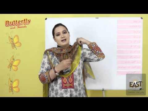 Teachers Training | Urdu