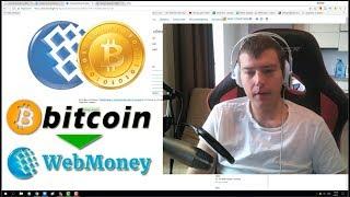 Как купить биткоин за Webmoney? Мой вклад - 2080 WMZ в Биткоин (WMX)