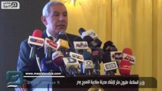 مصر العربية | وزير الصناعة: مليون متر لإنشاء مدينة صناعية للنسيج ببدر
