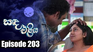 Sanda Eliya - සඳ එළිය Episode 203 | 04 - 01 - 2019 | Siyatha TV Thumbnail