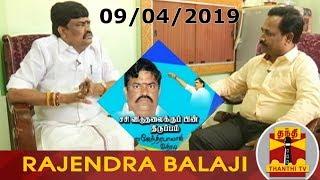 (09/04/2019) சசி விடுதலைக்குப் பின் திருப்பம் - ராஜேந்திர பாலாஜி அதிரடி | Rajendra Balaji