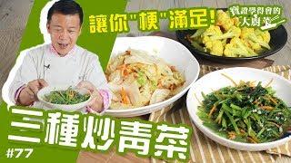 三種炒青菜 | 喜歡吃蔬菜的寶粉有福了!!!【寶證學得會的大廚菜#77】