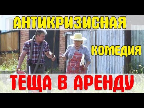 Ржачная кино комедия ТЁЩА В АРЕНДУ (Народное кино)