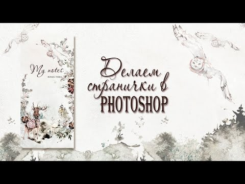 Как самостоятельно сделать электронные странички? / Странички Midori в Photoshop / Ответы на вопросы