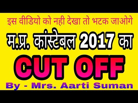 देखे म.प्र. कांस्टेबल परीक्षा 19.08.2017 से आज  तक का Cut Off By - Er. Arvindra Suman