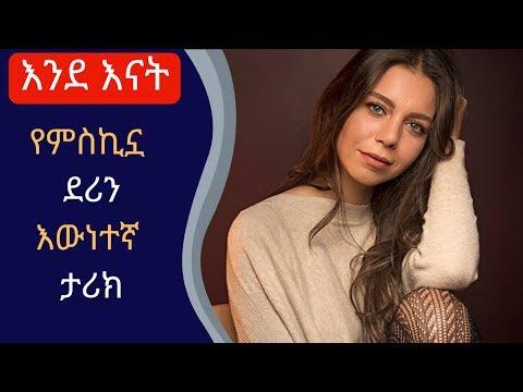 Kana TV: Ende enat 143:የምስኪኗ   ደሪን  እውነተኛ  ታሪክ