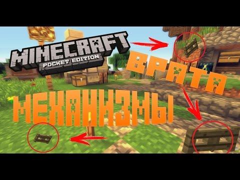Скачать Minecraft PE 0160
