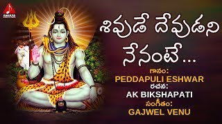 Shivude Devudani Nenante Song | Lord Shiva Devotional Songs | Bhakti Song | Amulya Audios And Videos