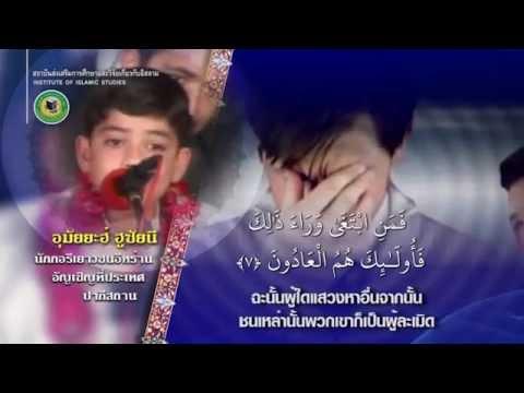 Surat Al-Mu'minun [1-10] - Umayyed Husaini
