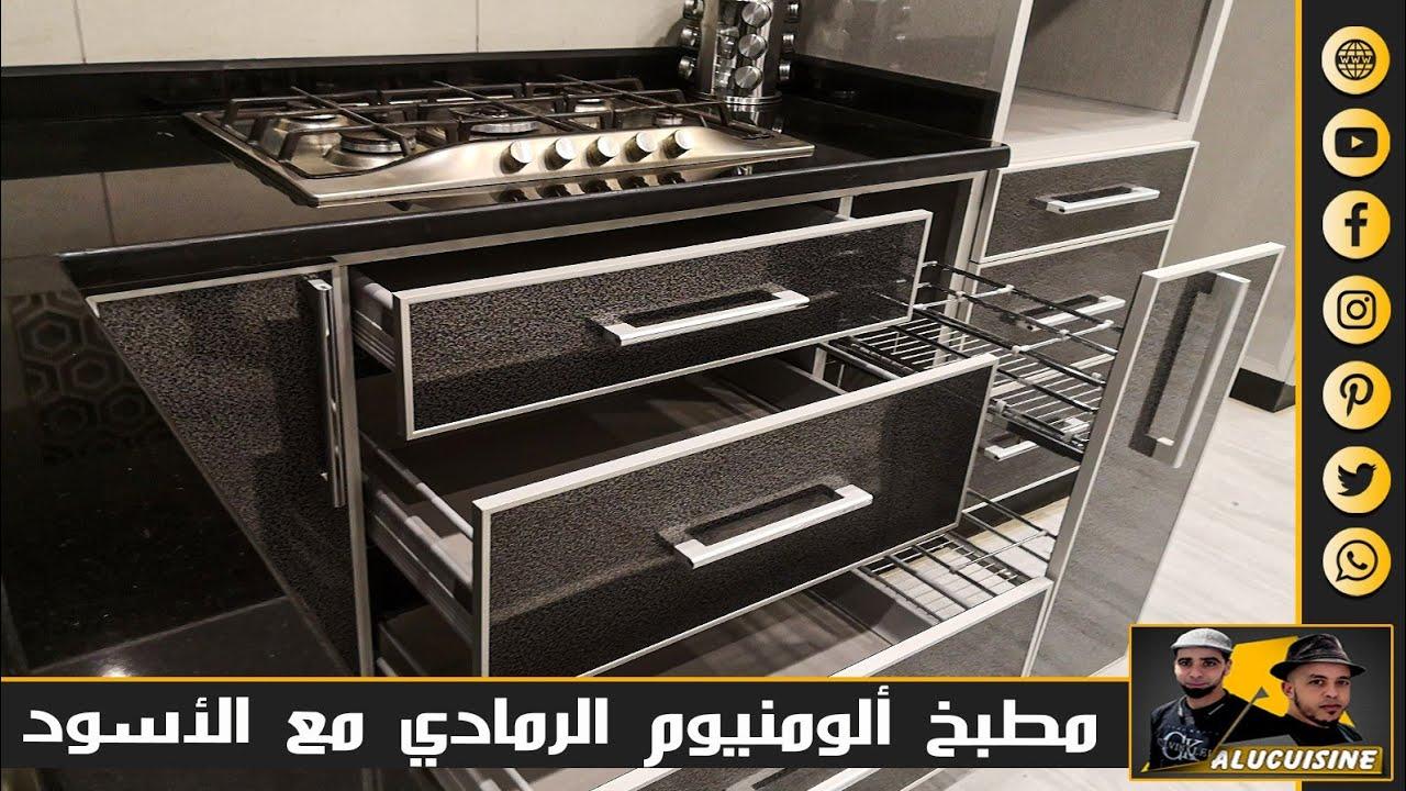 مطبخ ألومنيوم مغربي عصري تتمناه كل سيدة
