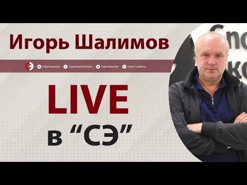 «Кононов поплыл в «Спартаке»? Отвечает Шалимов