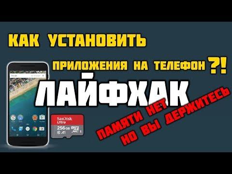 Устанавливаем приложения даже если на Android нет памяти