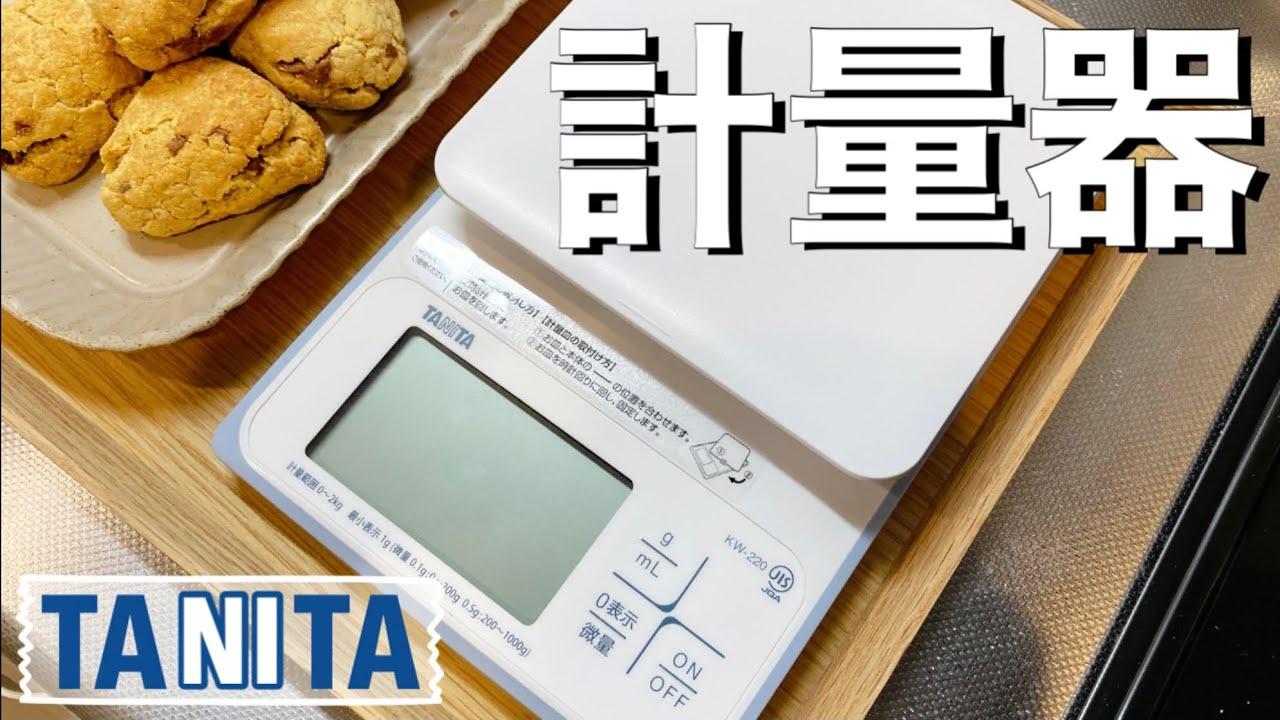 【TANITA】タニタ洗える計量器/料理キッチングッズ/大雑把がバレるやつ