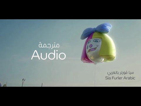 LSD - Audio ft. Sia, Diplo, Labrinth أغنية مترجمة
