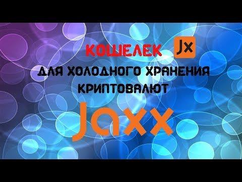 JAXX  мультивалютный кошелек (BTC, ETH, ETC, ZEC, DASH, LTC) - установка, обзор, синхронизация
