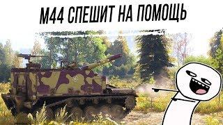 М44 - Арта для всех, для всего !