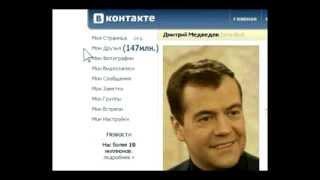 Прикол про компьютер нашего премьер-министра.(Видео прикол про компьютер нашего уважаемого Д.А.Медведева :D Ставьте лайки, оставляйте комменты и подписыв..., 2013-08-07T16:17:16.000Z)