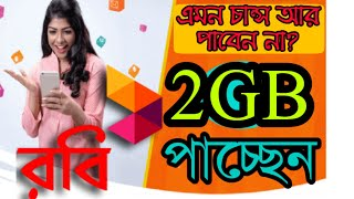 Robi Internet offer 2018|Robi 2GB internet Only 20Tk |free Bonus 200MB
