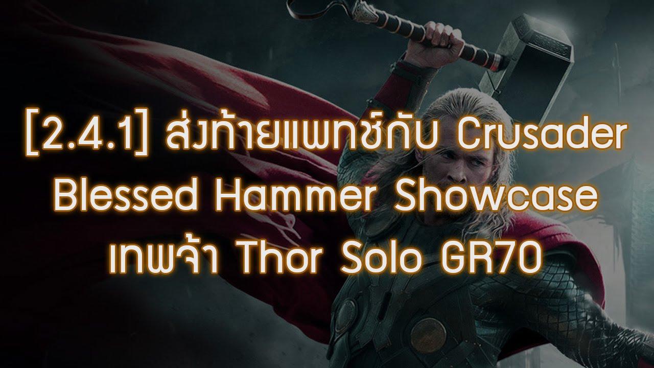 Crusader Blessed Hammer Build