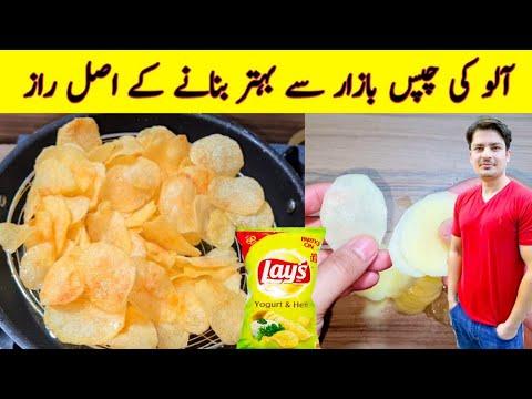 Download Potato Chips Recipe By ijaz Ansari   Crispy Potato Chips   Aloo Ki Chips Banane Ka Tarika  