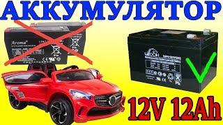 батарея и зарядное устройство на детский электромобиль