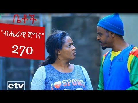 "Betoch – ""ብሔራዊ ጀግና"" Comedy Ethiopian Series Drama Episode 270"
