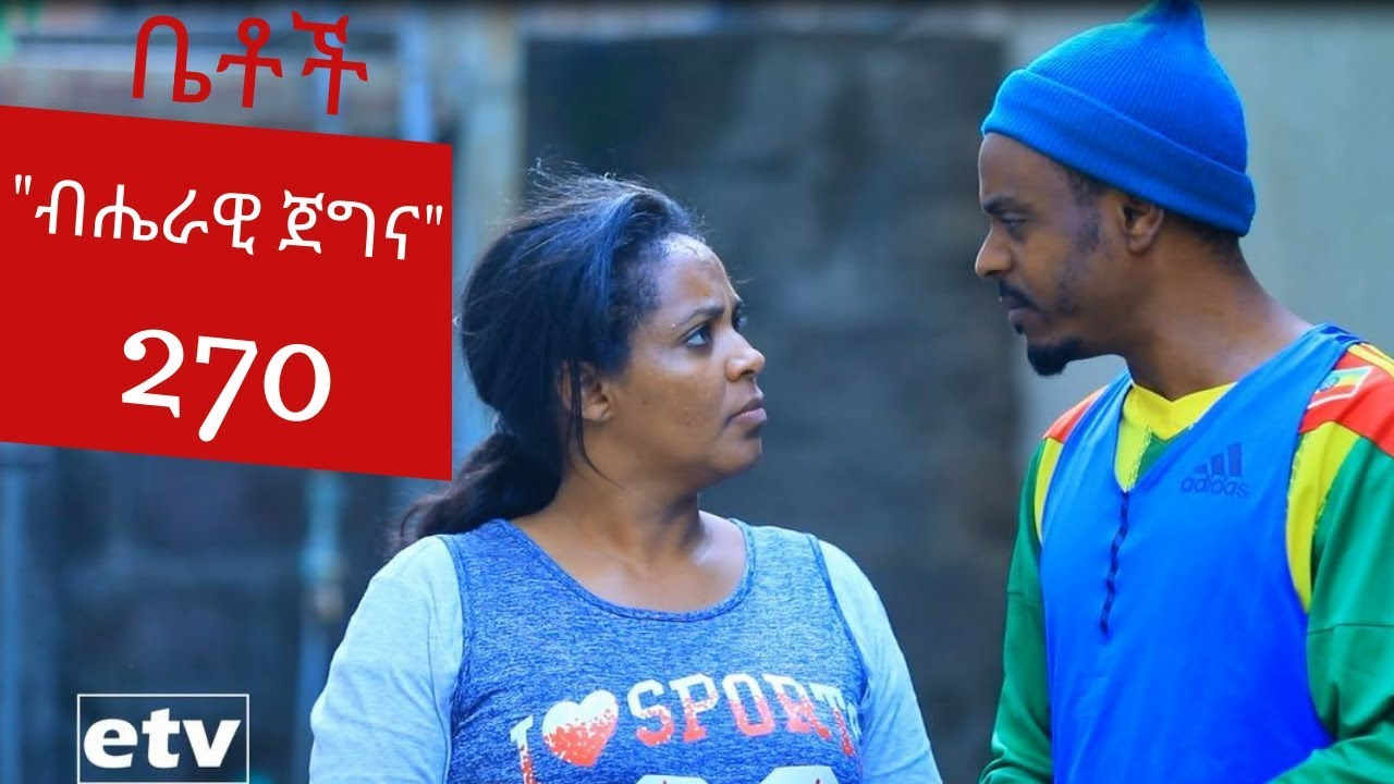 "Betoch - ""ብሔራዊ ጀግና"" Comedy Ethiopian Series Drama Episode 270"