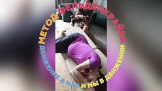 Гимнастика для беременных, урок по методу Фельденкрайза
