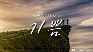 "BEE CCM Best ""기쁨"""