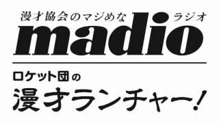 漫才協会のマジめなラジオ Madio ロケット団の『漫才ランチャー』⑲ 平成...