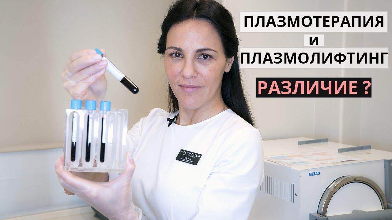Плазмотерапия и плазмолифтинг лица