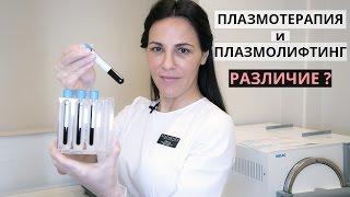 видео PRP-плазмолифтинг, PRP-терапия в косметологии