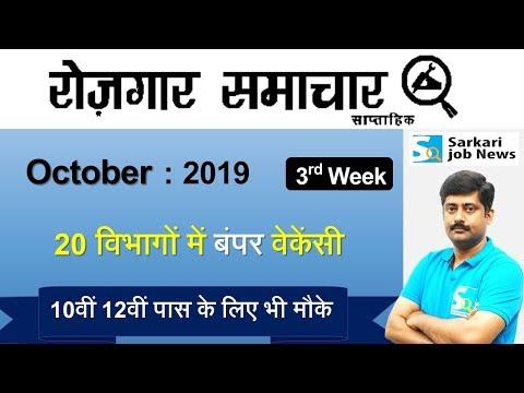 रोजगार समाचार : October 2019 3rd Week : Top 20 Govt Jobs - Employment News | Sarkari Job News