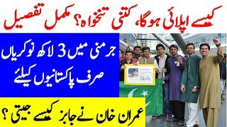 Germany Visa Immigration And Jobs For Pakistanis I Imran Khan Gets 3 Lakh Jobs In Germany