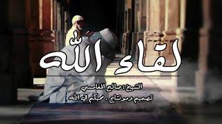 اصدار مؤثر الشيخ : صالح المغامسي في اروع مقطع على الاطلاق - لقاء الله - جد مؤثر