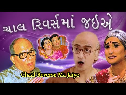 CHAL REVERSE MA JAIYE | Superhit Comedy Gujarati Natak | Amit Bhatt, Sejal Shah, Muni Jha