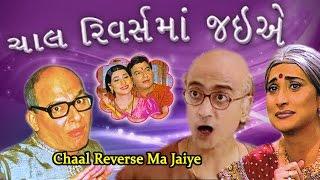 CHAL REVERSE MA JAIYE | Superhit Comedy Gujarati Natak | Jayesh Vira | Muni Jha, Sejal Shah