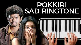 Pokkiri Sad Bgm | Pokkiri Love Bgm | Pokkiri Bgm Ringtone | Thalapathy Vijay | Mani Sharma |