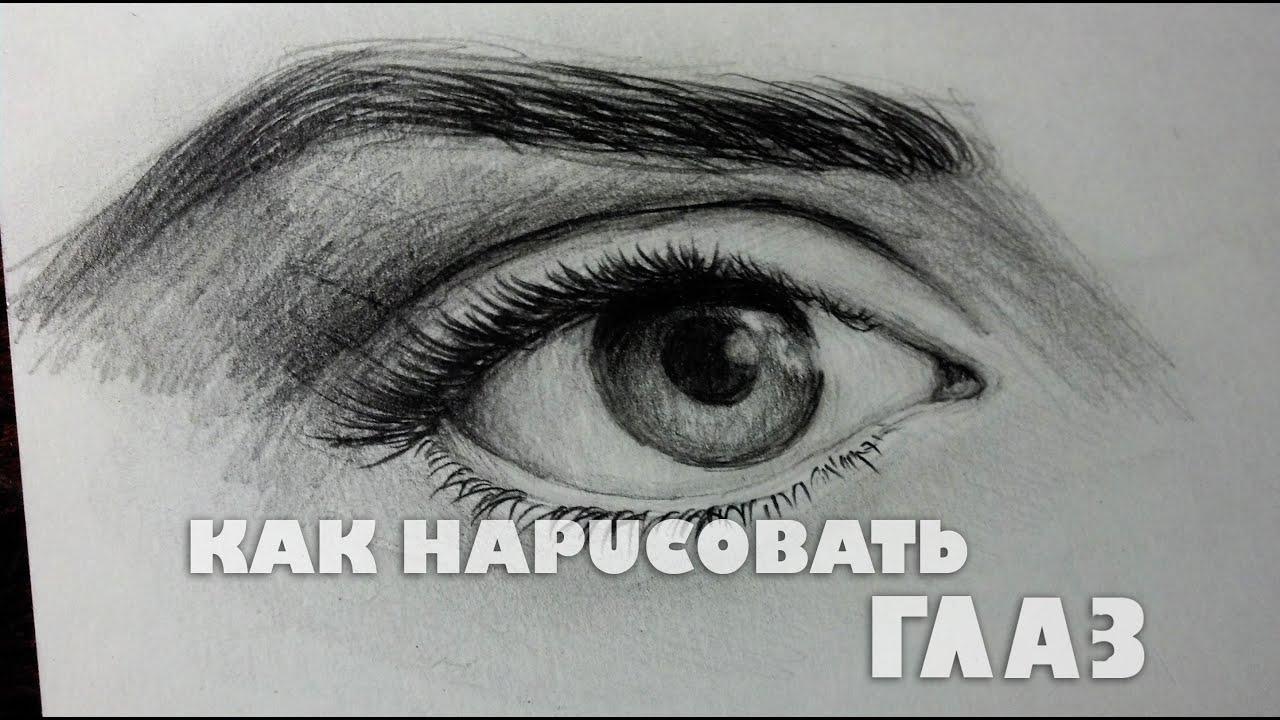 глаза картинки карандашом