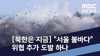 """[북한은 지금] """"서울 불바다"""" 위협 추가 도발 하나 …"""