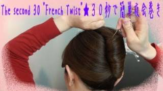 Quick, Easy ,Hair Tutorial 『French Twist』 Magic!!30秒で簡単『夜会巻き』