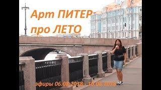 АртПИТЕР про лето 06 08 18
