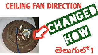 how to change ceiling fan direction in telugu 2019 .Fan direction change in telugu 2019