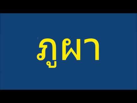 คำศัพท์ภาษาพาที ป ๑ บทที่ ๒ ภูผา