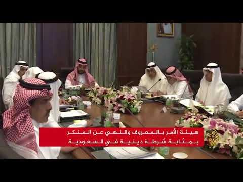 الشورى السعودي يستعد لتقليم أظافر هيئة الأمر بالمعروف