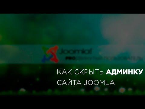 Как скрыть админку Joomla