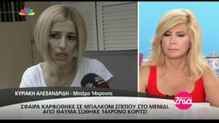 Entertv: Η εξομολόγηση της μητέρας της 14χρονης που σώθηκε από θαύμα στο Μενίδι Α'
