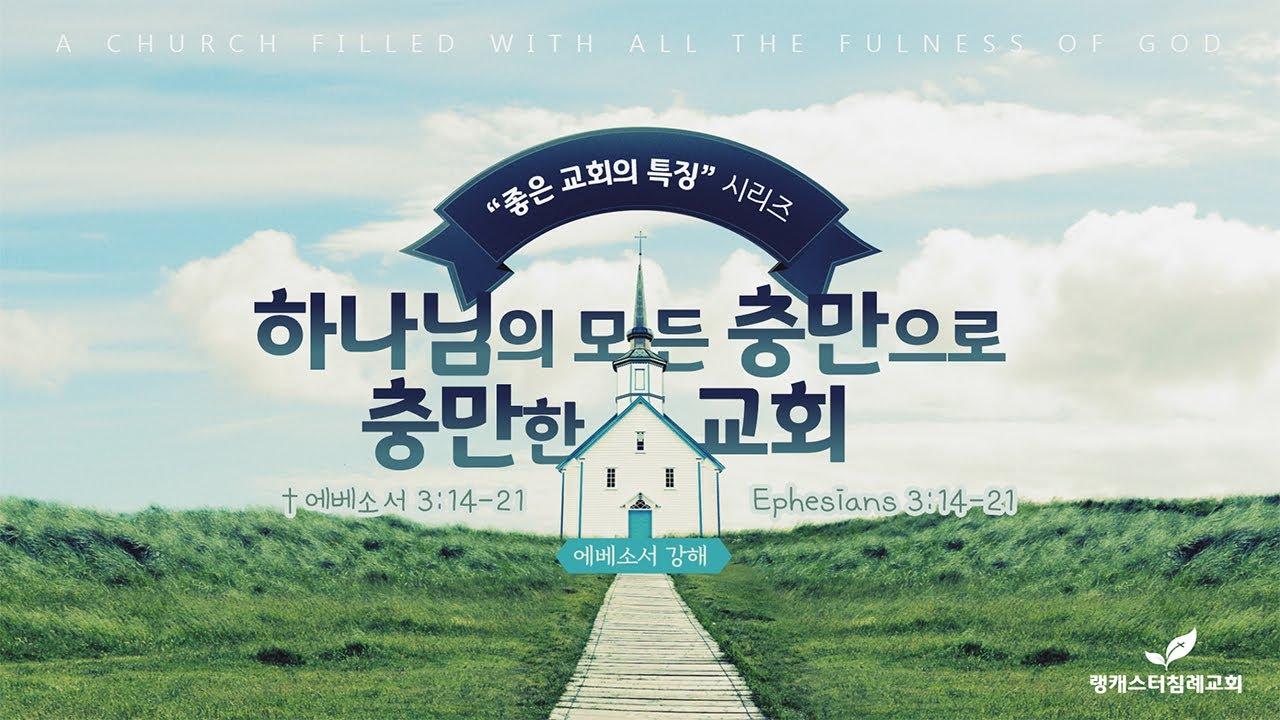 2021년 3월 28일 주일 설교 - 하나님의 모든 충만으로 충만한 교회