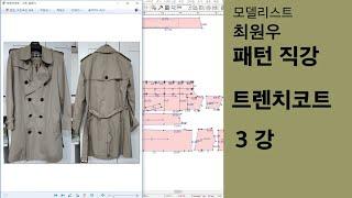 트렌치 코트 3강(남성)